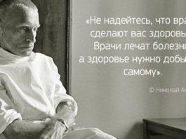 Принципы здоровья от заслуженного врача Николая Амосова