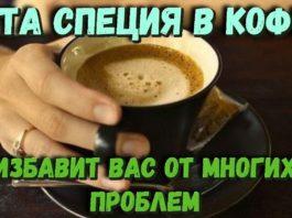 Всего одна добавка в кофе, и ты забудешь о проблемах с почками!