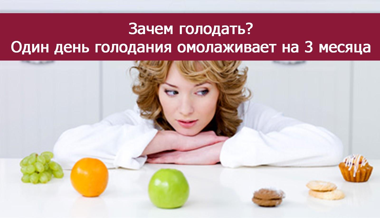 """Результат пошуку зображень за запитом """"1 день голодания омолаживает организм на 3 месяца!"""""""