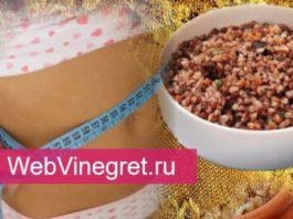 Гречневая диета на 14 дней — потеря веса до 12 килограмм!