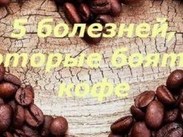 5 болезней, которые боятся кофе, как огня