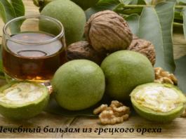 Лечебный бальзам из грецкого ореха