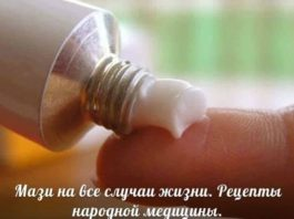 МАЗИ НА ВСЕ СЛУЧАИ ЖИЗНИ!!! Рецепты народной медицины