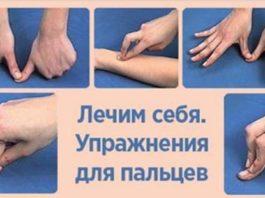 Наши пальцы способны лечить тело! Исцели себя без лекарств!