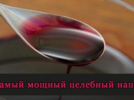 Очисти КРОВЬ и кровеносные СОСУДЫ! Мощное природное средство из 2 компонентов