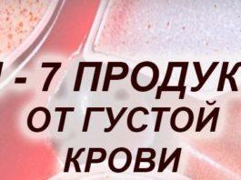 ТОП — 7 продуктов, которые разжижают кровь