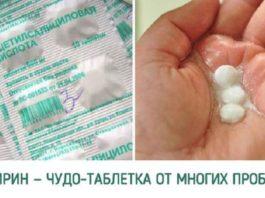 Аспирин — чудо-таблетка от многих проблем!