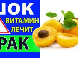 Наши предки знали об этом! Этот витамин убивает рак! Почему не знаем МЫ?!