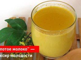 """""""Золотое молоко"""" — эликсир молодости и здоровья. Как приготовить дома"""