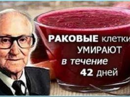 Австрийский доктор спас несколько десятков тысяч (!) больных от рака, придумав рецепт полезнейшего сока